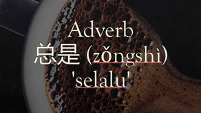 Tata Bahasa: Adverb 总是 (zǒngshì) 'selalu'