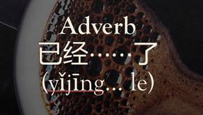 Tata Bahasa: Adverb 已经⋯⋯了 (yǐjīng... le)