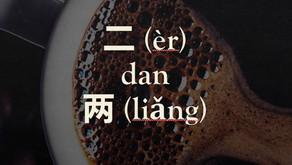 Tata Bahasa: Menggunakan 二 (èr) dan 两 (liǎng)