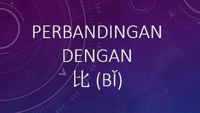 Tata Bahasa: Perbandingan dengan 比 (bǐ)