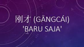 Tata Bahasa: 刚才 (gāngcái) 'baru saja'