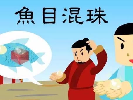 Idiom Mandarin: 鱼目混珠 (yú mù hùn zhū)