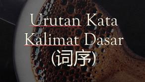 Tata Bahasa: Urutan Kata dalam Kalimat Dasar (词序)