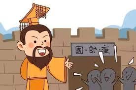 Idiom Mandarin: 夜郎自大 (yè láng zì dà)