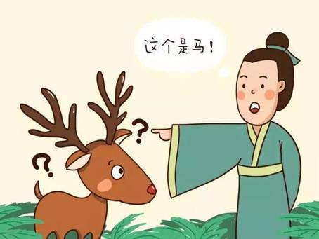 Idiom Mandarin: 指鹿为马 (zhǐ lù wéi mǎ)