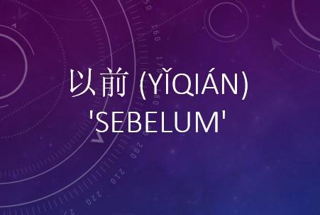 Tata Bahasa: 以前 (yǐqián) 'sebelum'