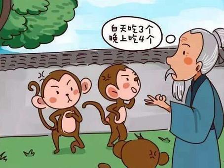 Idiom Mandarin: 朝三暮四 (zhāo sān mù sì)