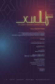 _XULF poster2.jpg