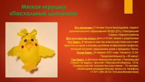 24.04.2021 Мастер-класс по мягкой игрушке