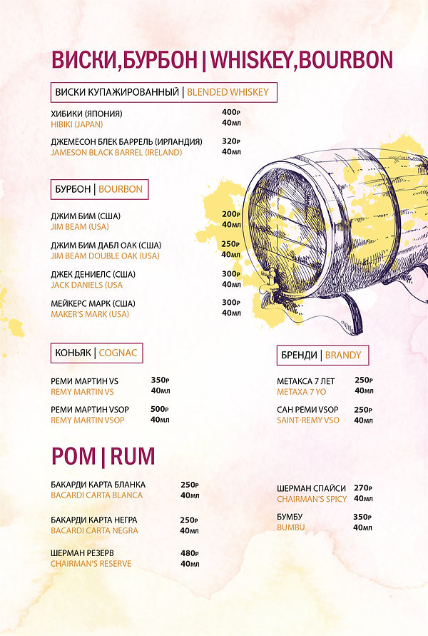 Виски.бурбон.jpg