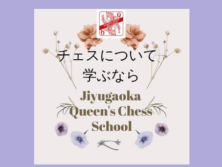 Jiyugaoka Queen's Chess School