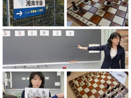 Chess Lab ×湘南学園小学校アフタースクール