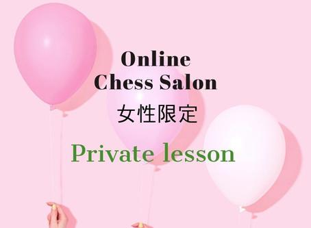オンラインチェスサロン