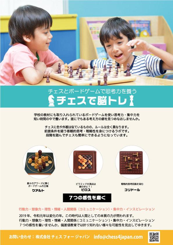 chess_labo_chirashi.jpg