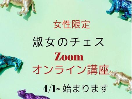Zoom オンライン講座のお知らせ