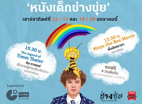 วันเด็กนี้มาชมภาพยนตร์ที่ช่างชุ่ย / Movies for kids at ChangChui