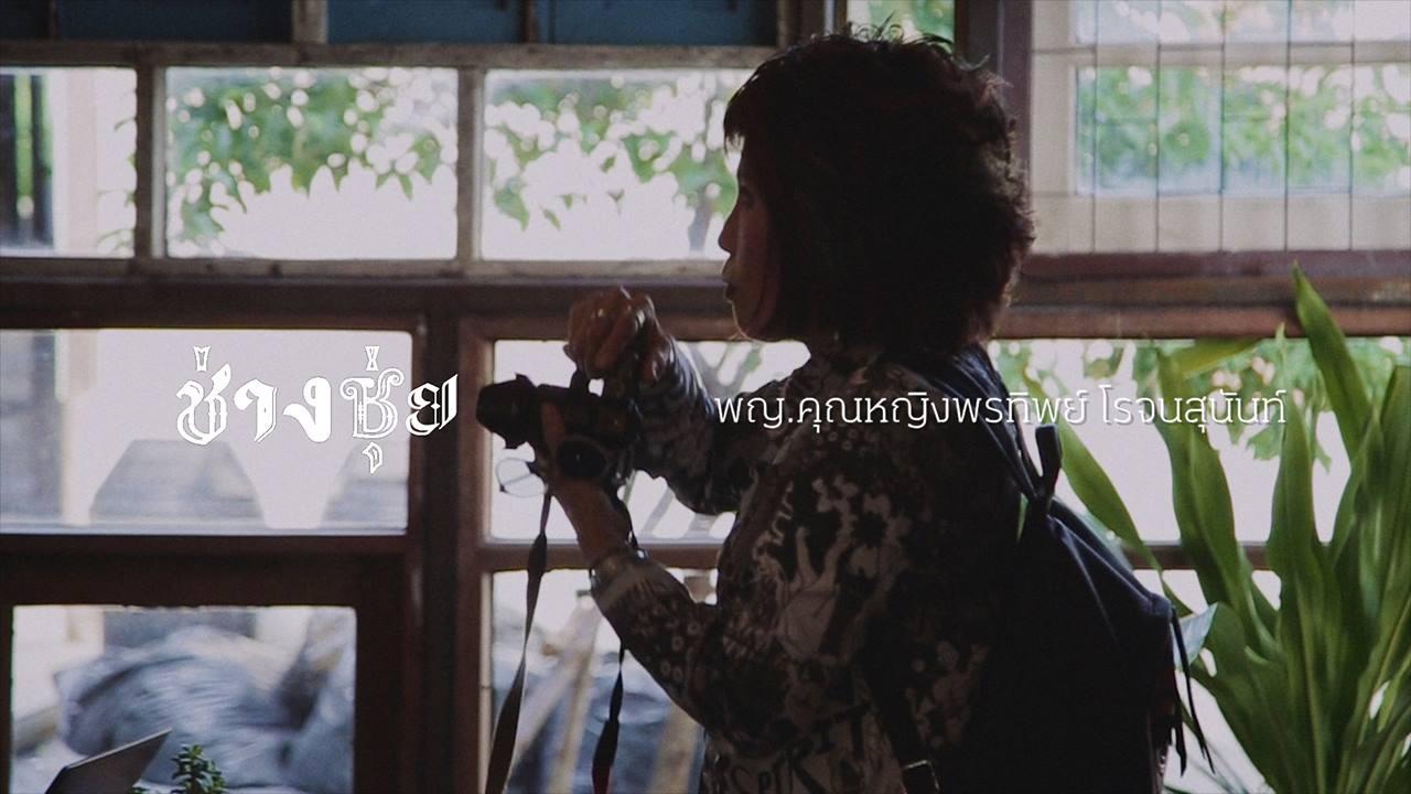 พญ.คุณหญิงพรทิพย์ โรจนสุนันท์ : คนต้นแบบช่างชุ่ย No.12