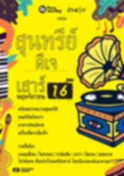 สุนทรีย์ดีเจ A3 Flyer EP.2-01.jpg