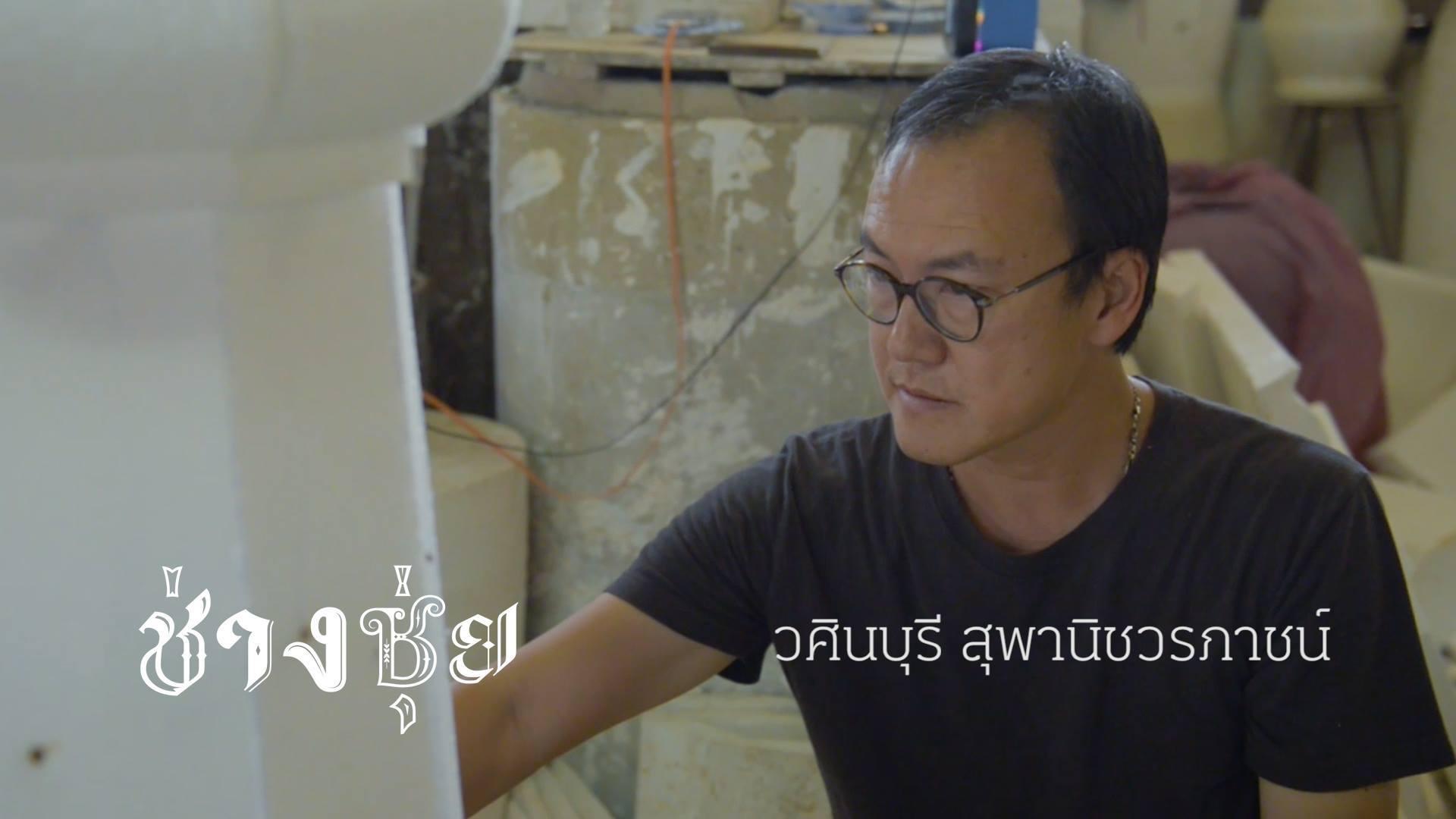 ติ้ว - วศินบุรี สุพานิชวรภาชน์ : คนต้นแบบช่างชุ่ย No.9
