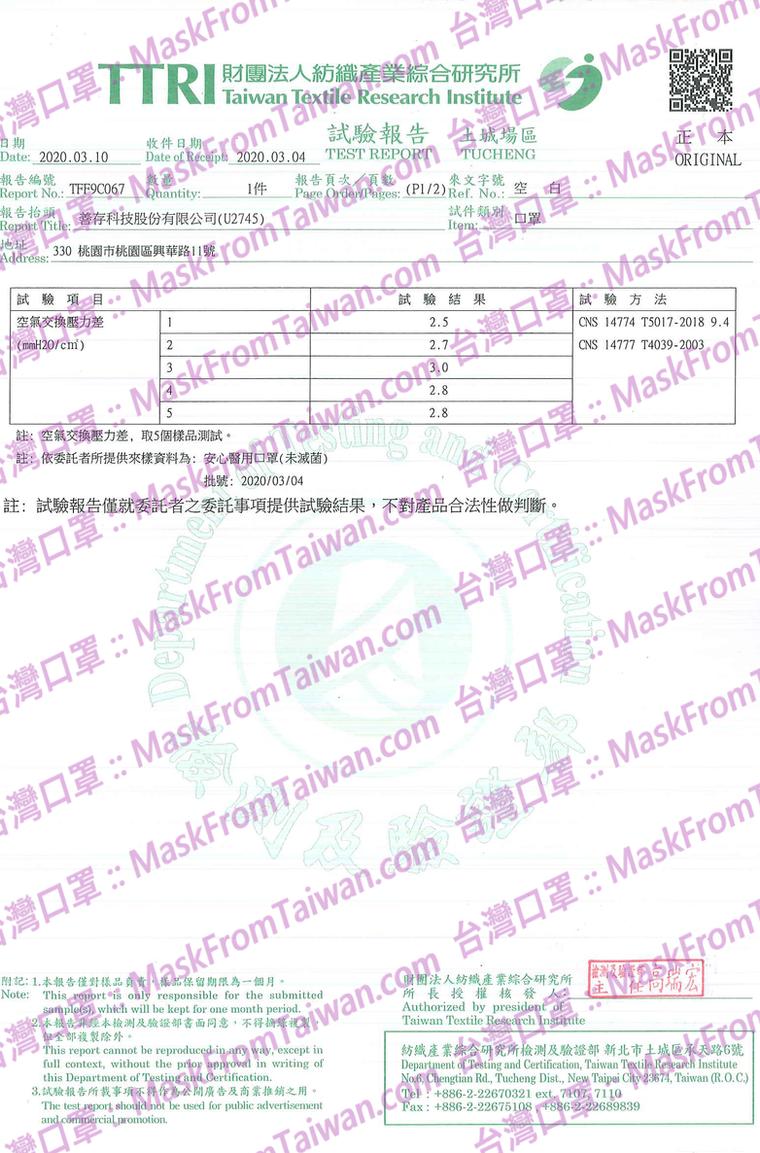CN14774壓差檢測報告-1w.png