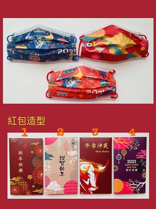 [1份入]新年限量紅包款台灣製成人醫療級拋棄式口罩(ASTM Level 1)(限美國收件地址)
