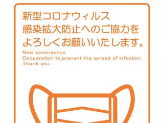 2021/1/8 2度目の緊急事態宣言下における実習生の監理体制について