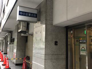 2021/10/6 外国人技能実習制度適正化講習会受講!!!