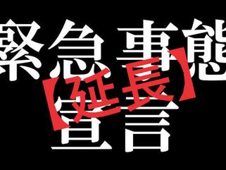 2021/8/2 4度目の緊急事態宣言【延長】について及び夏季休業(お盆)に関するお知らせ