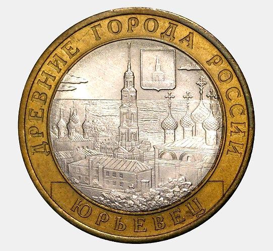 10 рублей 2010 года. Юрьевец. СПМД