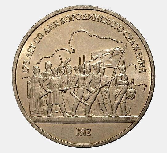 1 рубль 1987 года. 175 лет Бородинского сражения ( Ополченцы )