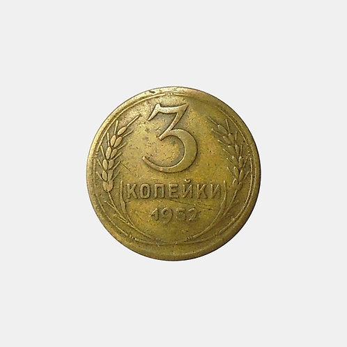 3 копейки 1952 года. СССР. Хорошая!