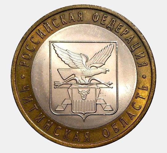 10 рублей 2006 года. Читинская область. СПМД
