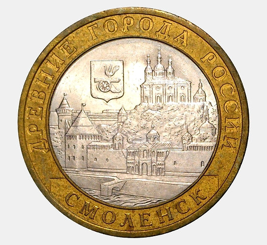10 рублей 2008 года. Смоленск. СПМД