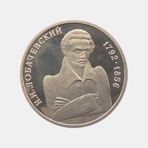 1 рубль 1992 г. 200 - летие со дня рождения Н. И. Лобачевского.ПРУФ.