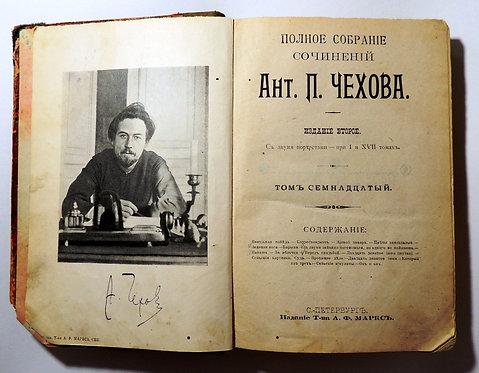 Книга. Полное собрание очинений А. П. Чехова. Издание Второе. Том семнадцатый.