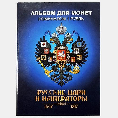 Набор цветных рублей Русские Цари и Императоры, 24шт, в альбоме1547-1917