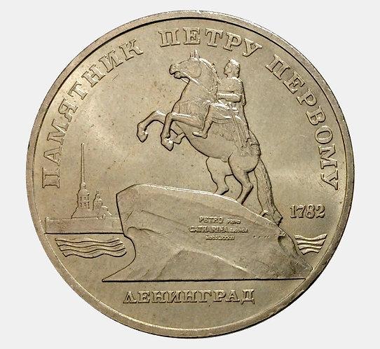 5 рублей 1988 года Памятник Петру I (Ленинград)