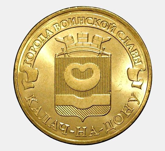 10 рублей 2015 года. Калач-на-Дону. СПМД.
