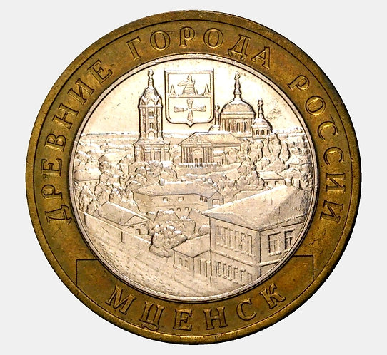 10 рублей 2005 года. Мценск. ММД