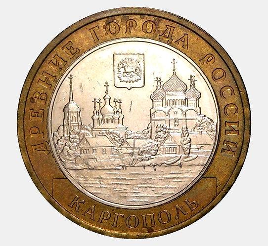10 рублей 2006 года. Каргополь. ММД