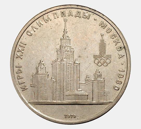 1 рубль 1979 года. Московский Государственный Университет (МГУ)