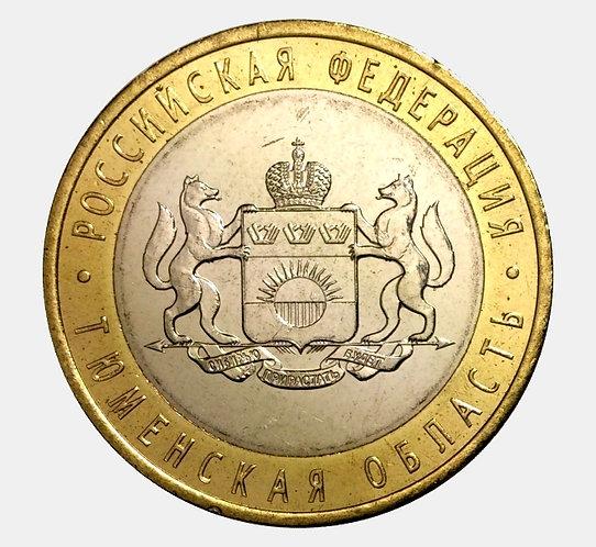 10 рублей 2014 года. Тюменская область. СПМД