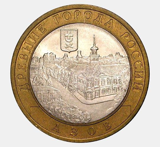10 рублей 2008 года. Азов. СПМД