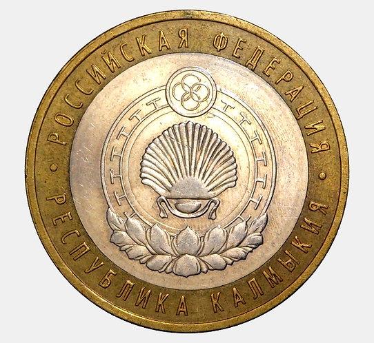 10 рублей 2009 года. Республика Калмыкия. ММД