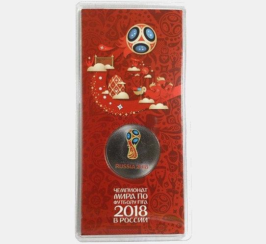 25 рублей 2016 год. Официальная эмблема Чемпионата мира по футболу FIFA 2018 год