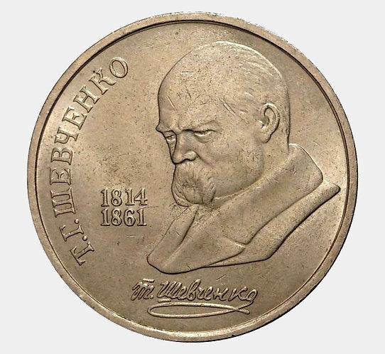 1 рубль 1989 года. 100 лет со дня рождения Т.Г. Шевченко