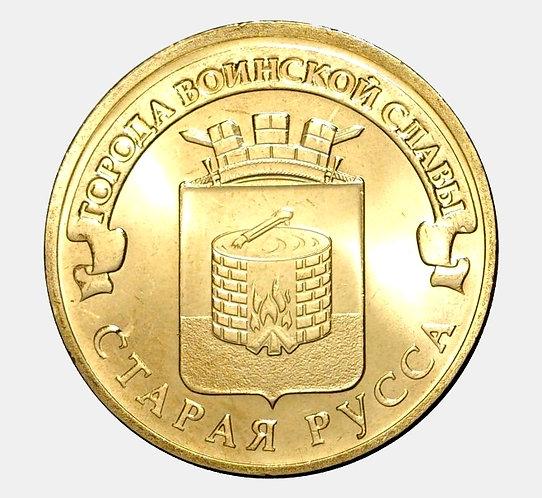 10 рублей 2016 года. Старая Русса. СПМД.