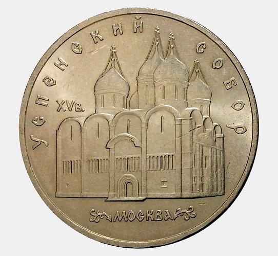 5 рублей 1990 года. Москва.  Успенский собор