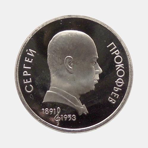 1 рубль 1991 года. 100 лет со дня рождения С. Прокофьева. ПРУФ. Капсула.