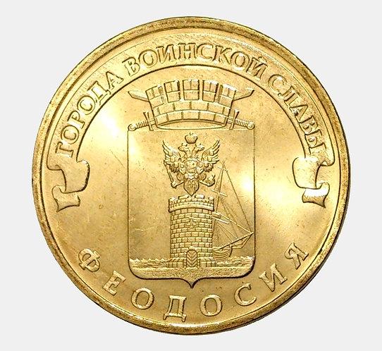 10 рублей 2016 года. Феодосия. СПМД.